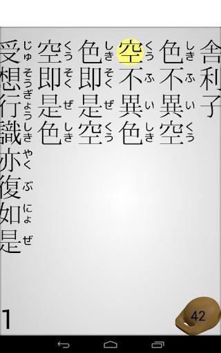 u822cu82e5u5fc3u7d4c  screenshots 8