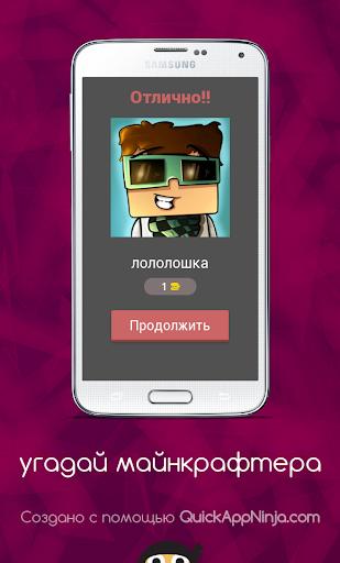 угадай майнкрафтера 7.3.3z screenshots 2