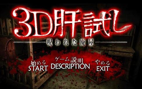 3D Kimodameshi Japanese Horror For Windows 7/8/10 Pc And Mac | Download & Setup 2