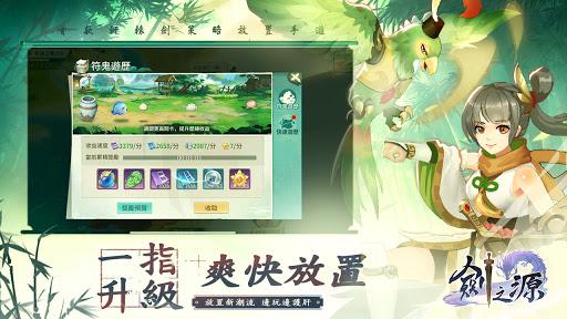 軒轅劍 - 劍之源 screenshots 2