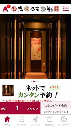 忍家公式アプリのおすすめ画像1