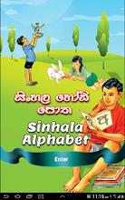 Sinhala Hodi Potha screenshot thumbnail