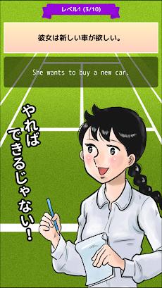 英語アプリ第4弾!おまえらさすがに解るよな?フォー!のおすすめ画像2