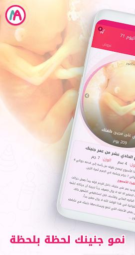 حاسبة الحمل ومتابعة الحمل - Mammy.app  screenshots 1