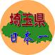 彩の国、埼玉県、日本一そのすべて