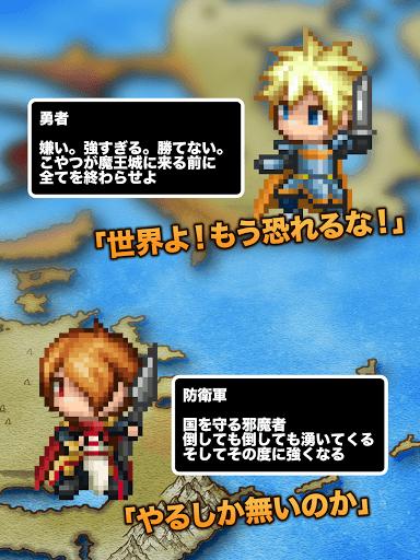 魔王さまのいけにえ apkmartins screenshots 1
