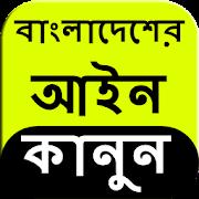 Bangladesh Law in Bangla