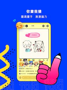 toki - u4f60u756bu6211u731cu8a9eu97f3u804au5929 3.0.0 Screenshots 8