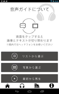 東京都庭園美術館 公式アプリのおすすめ画像3