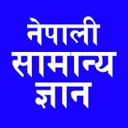 नेपाली सामान्य ज्ञान Nepali GK General Knowledge