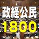 政経・公民1800問 入試・就職試験・各種資格試験に