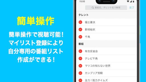 TVeru3000u30c6u30ecu30d3u52d5u753bu8996u8074u30a2u30d7u30eau3000u30c9u30e9u30deu3084u30a2u30cbu30e1u306eu30c6u30ecu30d3u52d5u753bu3092u898bu9003u3057u914du4fe1uff01u7121u6599u3067u30c6u30ecu30d3u756au7d44u306eu52d5u753bu898bu653eu984c android2mod screenshots 5