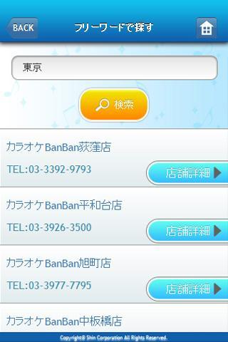 u30abu30e9u30aau30b1BanBanu516cu5f0fu30a2u30d7u30ea screenshots 11