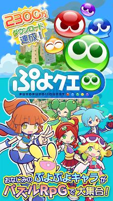 ぷよぷよ!!クエスト -簡単操作で大連鎖。爽快 パズル!ぷよっと楽しい パズルゲームのおすすめ画像1