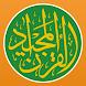 コーラン - القرآن イスラム教徒、イスラム