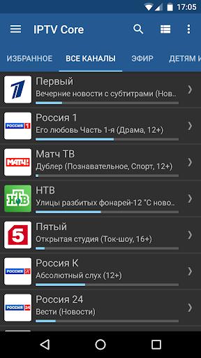 IPTV Core  Screenshots 2