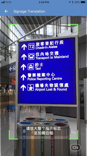 HKG My Flight (Official) 5.4.0 screenshots 6