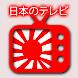 日本のテレビ放送 - 無料でモバイル日本のテレビを見る