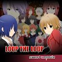 LOOP THE LOOP 1~5 飽食の館~藝術家の庭
