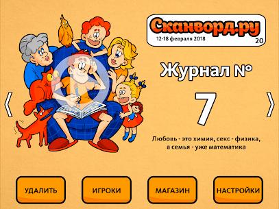 Сканворд.ру журнал: сканворды 10