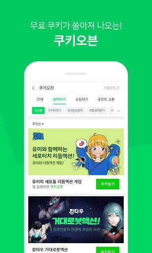 ub124uc774ubc84 uc6f9ud230 - Naver Webtoon  Screenshots 7
