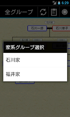 家系図アプリ 親戚まっぷ9のおすすめ画像4