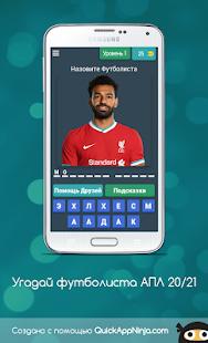 Угадай футболиста АПЛ 2021 8.5.4z screenshots 1