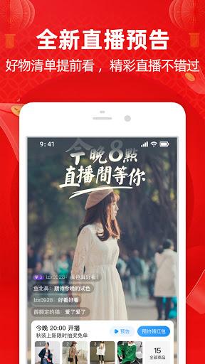 手机淘宝 screenshots 2