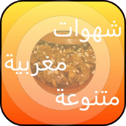 شهيوات مغربية متنوعة (+ 1000 وصفة بدون أنترنت)