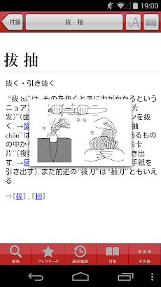 中日・日中辞典 公式アプリ|ビッグローブ辞書のおすすめ画像3