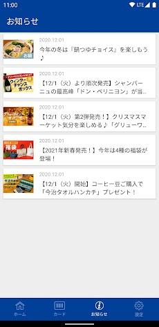カルディコーヒーファーム公式アプリのおすすめ画像5