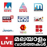 Malayalam News Live TV | All Malayalam Newspapers