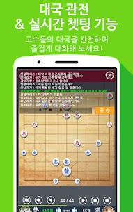 Everybody's Korea Chess Online 1.4.8 APK Mod Latest Version 2