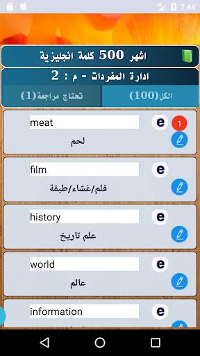 English Vocabulary Challenge 1.1.7 screenshots 7