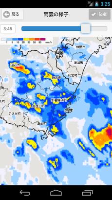 高解像度降水ナウキャスト雨アラームのおすすめ画像1