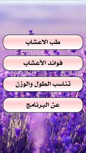 طب الأعشاب و فوائد الأعشاب 1.10 screenshots 1