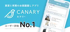 カナリー 賃貸物件検索アプリのおすすめ画像1