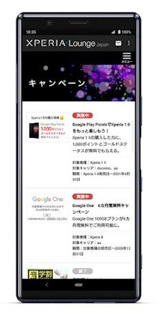 Xperia™ Lounge Japanのおすすめ画像5