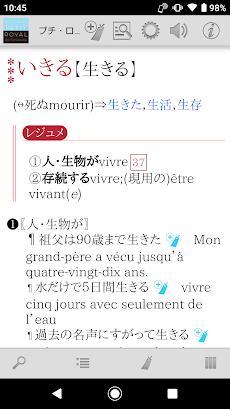 プチ・ロワイヤル仏和(第5版)・和仏(第3版)辞典のおすすめ画像2
