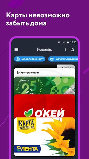 Кошелёк: дисконтные и банковские карты  screenshots 2