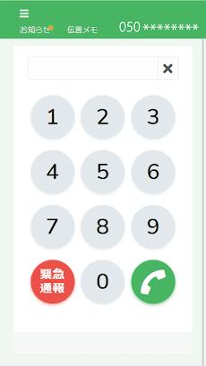 電話リレーサービスのおすすめ画像5