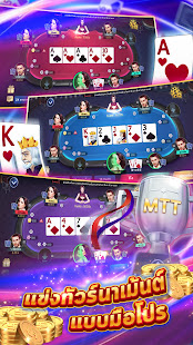 Royal Poker - u0e44u0e1eu0e48u0e40u0e17u0e47u0e01u0e0bu0e31u0e2au0e23u0e2du0e22u0e31u0e25 43.0 Screenshots 15