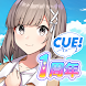 CUE! - See You Everyday - - Androidアプリ