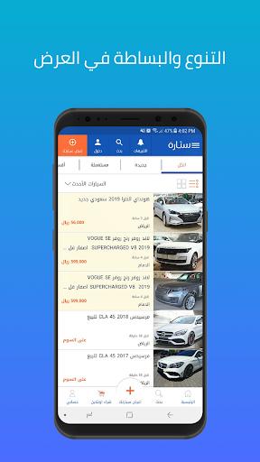 Syarah - Saudi Cars marketplace 1.10.8 screenshots 1