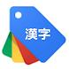 大人になっても読めない漢字