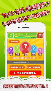 ジャニヲタクイズ村 for ジャニーズファン  For Your Pc   How To Download (Windows 7/8/10 & Mac) 1