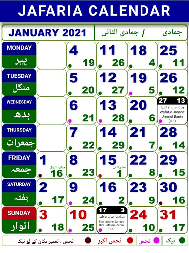 Jafaria Shia Calendar 2021 & 2022 21.0 Screenshots 8