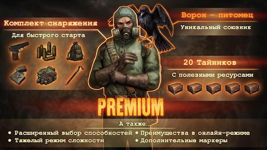 Скриншот №2 к Day R Premium