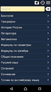 Шпаргалки беспл. Screenshot