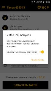 Такси 434343, Ижевск 5
